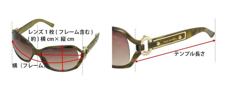 サングラスの寸法