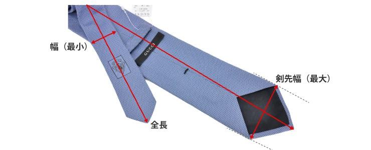 ネクタイの寸法