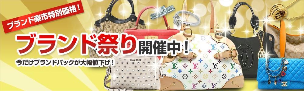 ブランド楽市 錦糸町店 online store|中古ブランド品の専門店