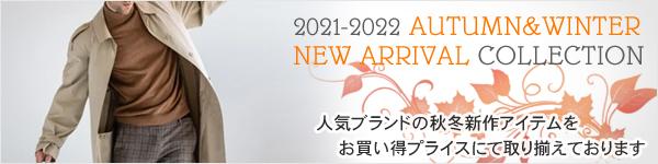 2021年秋冬新作アイテム