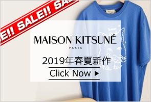 MAISON KITSUNE メゾンキツネ 2019年 SS 春夏 新作