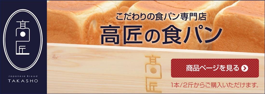 こだわりの食パン専門店 高匠の食パンは1本/2斤からご購入いただけます - ご購入はこちらからどうぞ。