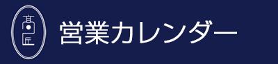 こだわりの食パン専門店 高匠 - TAKASHO - 営業日カレンダー