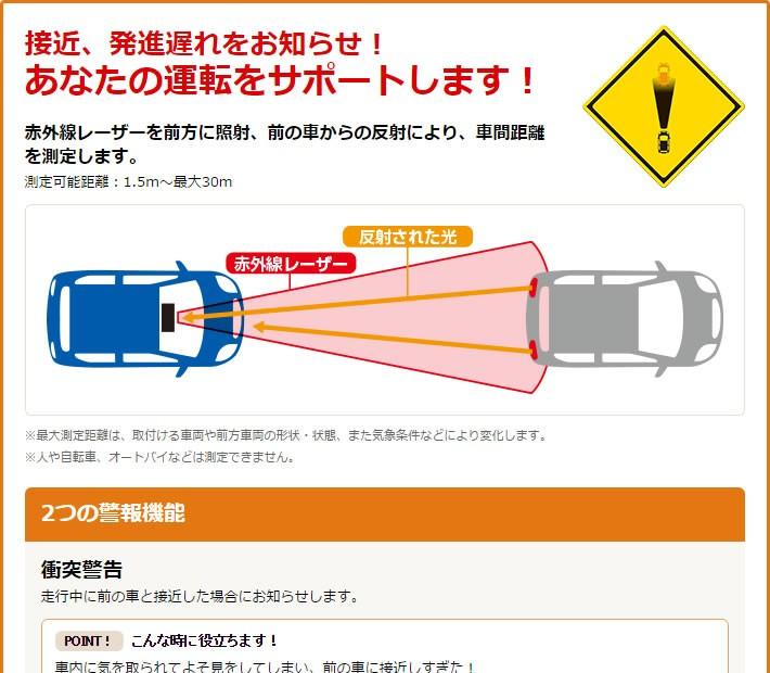 衝突警報システム Maemite(マエミテ)