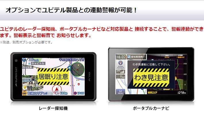 わき見・居眠り運転警報器 OKITE(オキテ)