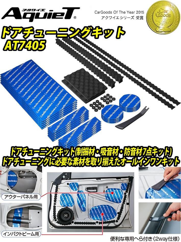 AT7405