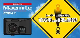 Maemite(マエミテ)