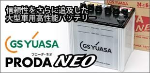 proda neo バッテリー