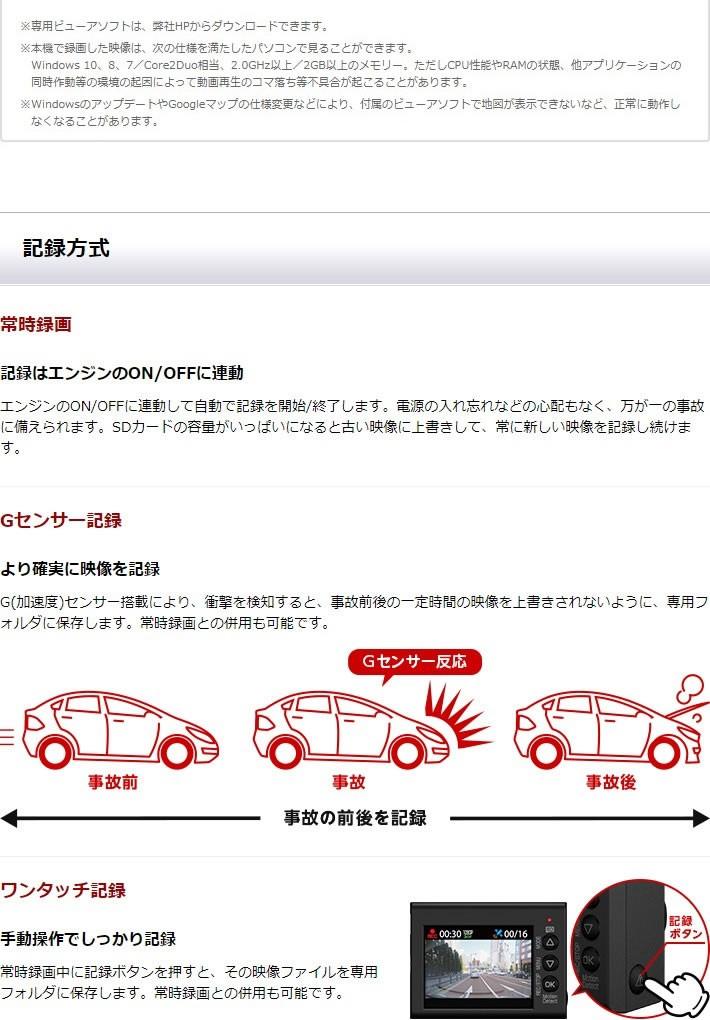 ドライブレコーダー DRY-ST5000c