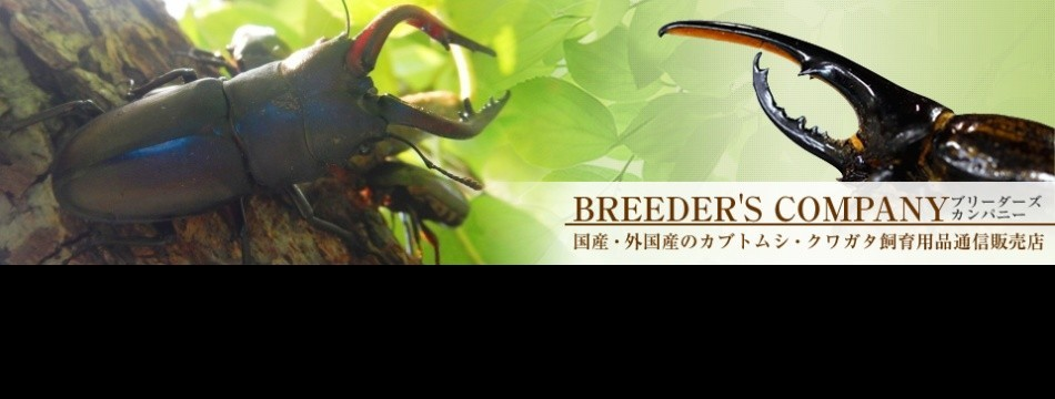 BREEDERsCOMPANY