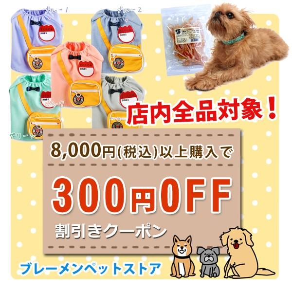 【店内全品対象】合計8,000円以上のご購入で300円OFF!