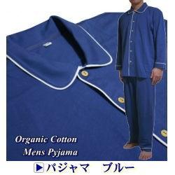オーガニックコットン メンズ パジャマ ブルー