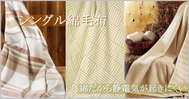 オーガニックコットン シングル綿毛布