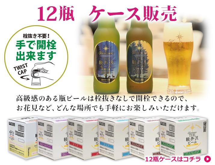 12瓶ケース販売トップ画