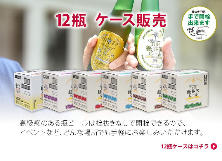 12瓶ケース販売
