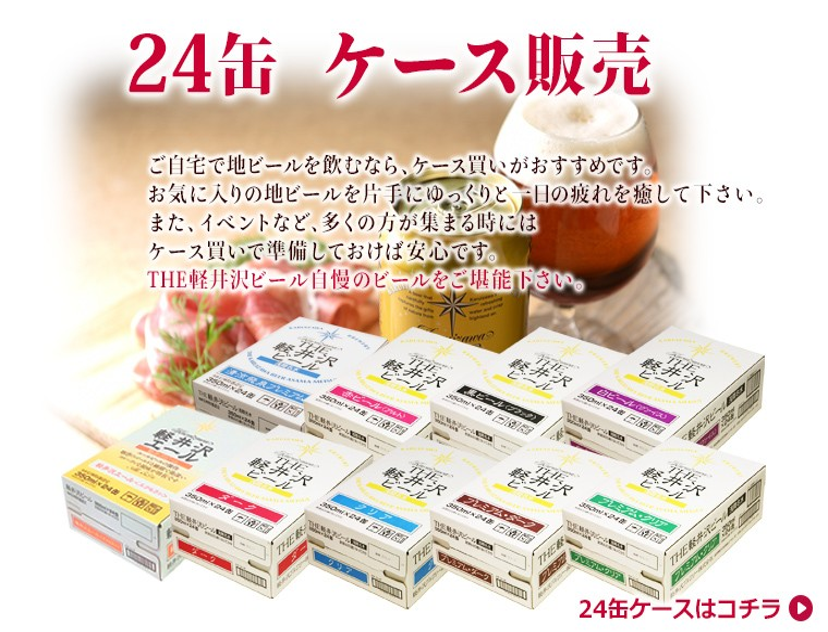 24缶ケース販売トップ画