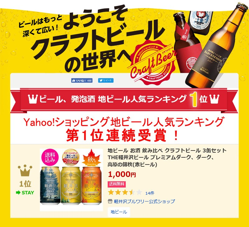 Yahoo!ショッピング地ビール人気ランキング1位連続受賞