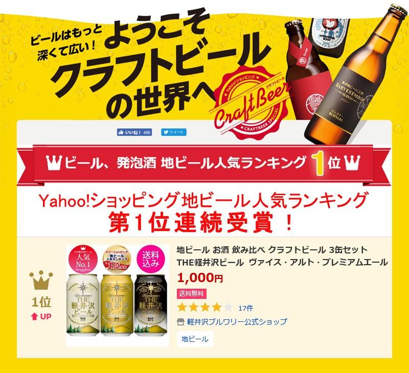 ヤフーショッピング地ビール人気ランキング連続1位 THE軽井沢ビール クリア・ダーク・ブラック
