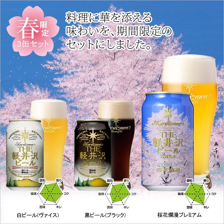 春の3缶セット