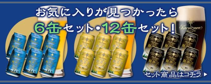 お好みの味を見つけたら、6缶・12缶セット