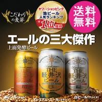 3大エールビール 白ビール 赤ビール プレミアムエール ヤフーショッピング地ビール人気NO.1お試し3缶セット
