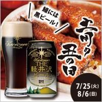 土用の丑の日 黒ビール