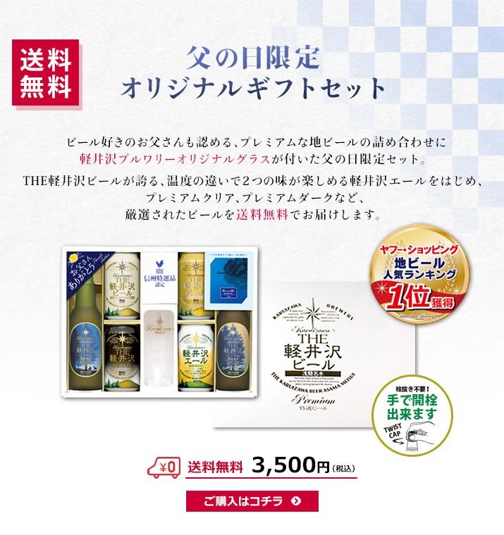 送料無料 THE軽井沢ビールオリジナルビアグラス付き 父の日限定オリジナルギフトセット