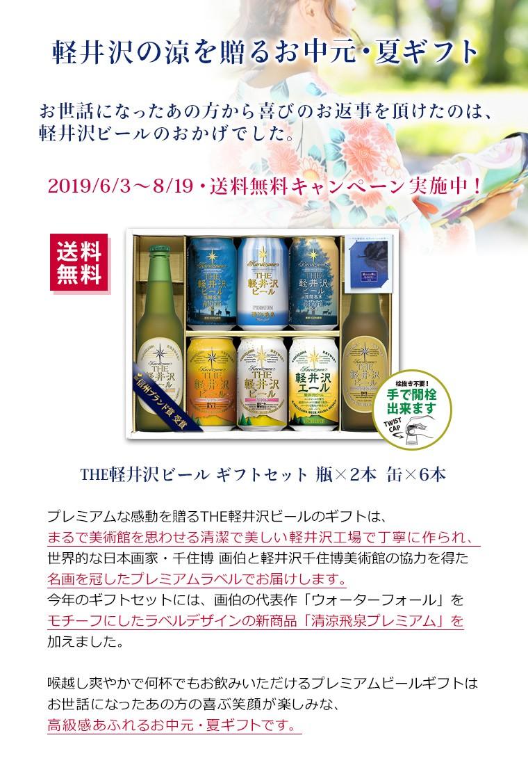 THE軽井沢ビールセット G-RIトップイメージ