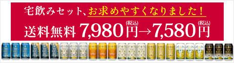 送料無料キャンペーン実施中 飲み比べセット N-CX