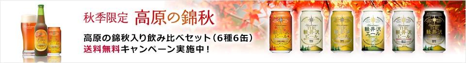 送料無料高原の錦秋入り飲み比べセッ  ト!