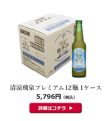 12瓶1ケース