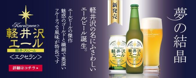 軽井沢エール(エクセラン)