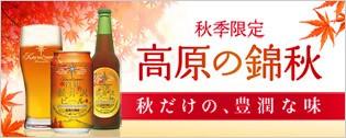 秋季限定 高原の錦秋 赤ビール