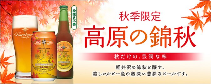 高原の錦秋(赤ビール)