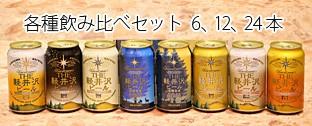 クラフトビール飲み比べ 6缶、12缶、24缶セット