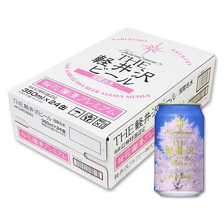 24缶1ケース 桜花爛漫プレミアム