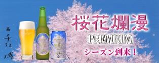 桜花爛漫プレミアム