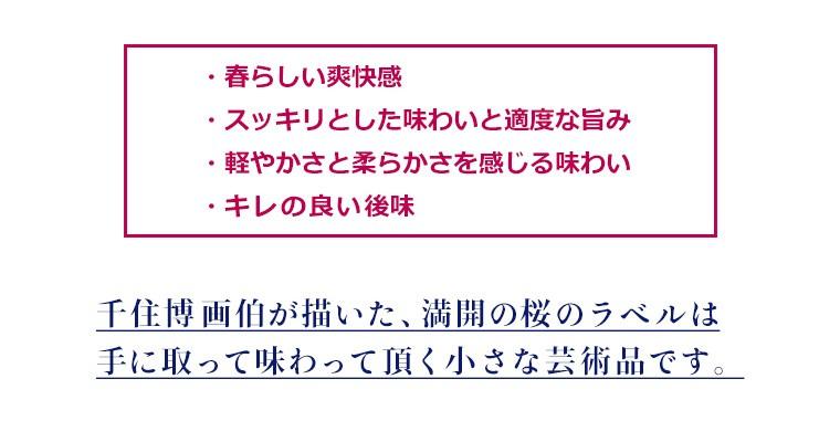 桜花爛漫プレミアム 特長2