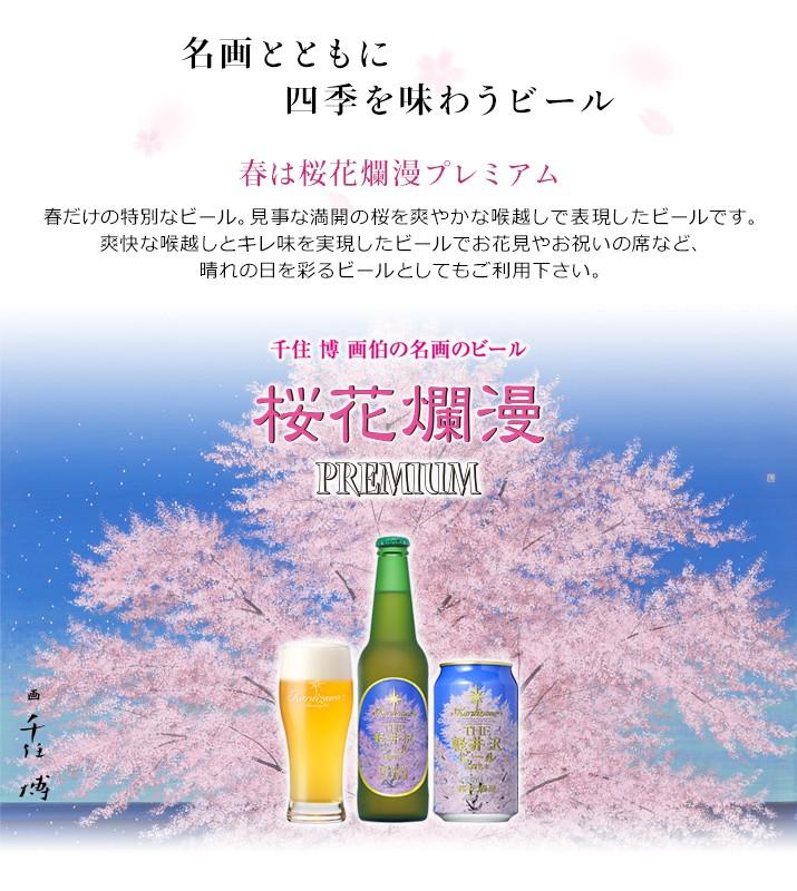 桜花爛漫トップページイメージ画像
