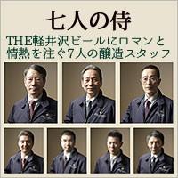 THE軽井沢ビール 醸造スタッフ紹介