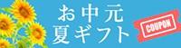 お中元・夏ギフト2019 掲載ストア限定クーポン