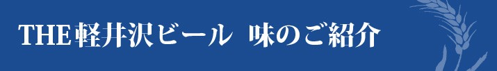 THE軽井沢ビール 味のご紹介