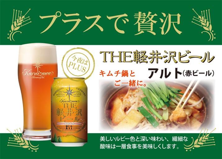 THE軽井沢ビール 赤ビール アルトの味をご紹介