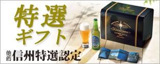 送料無料 特選ギフト 瓶ビールセット