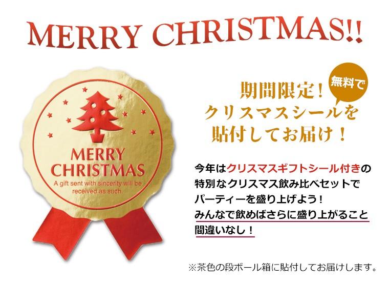 クリスマスシール訴求