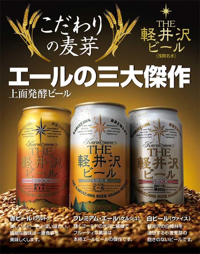 THE軽井沢ビール 上面発酵エールビール
