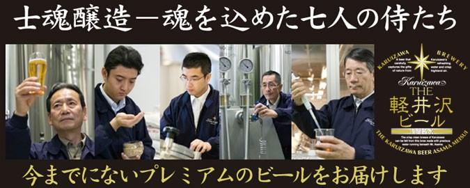 THE軽井沢ビール 醸造スタッフからのメッセージ