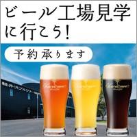 THE軽井沢ビールの工場見学に行こう!
