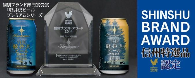 信州ブランドアワード受賞 THE軽井沢ビール プレミアムクリア プレミアムダーク