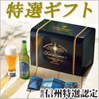 特選ギフト THE軽井沢ビール
